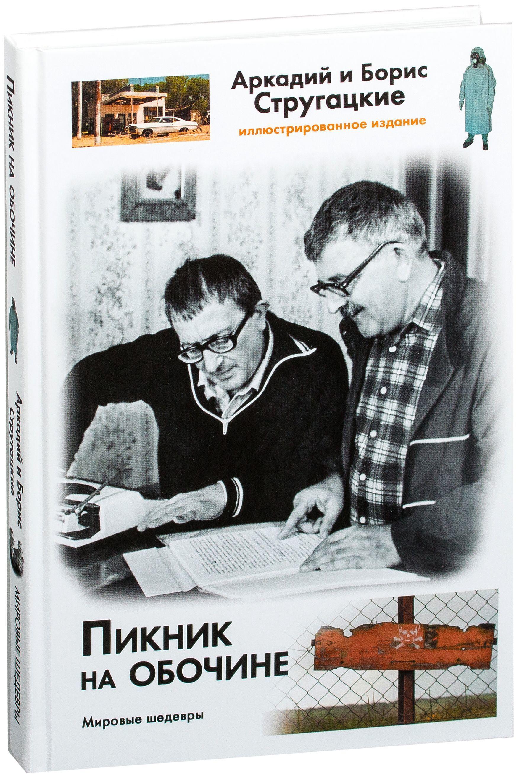 Светлане Смехновой Делают Укол – Таежная Повесть (1979)