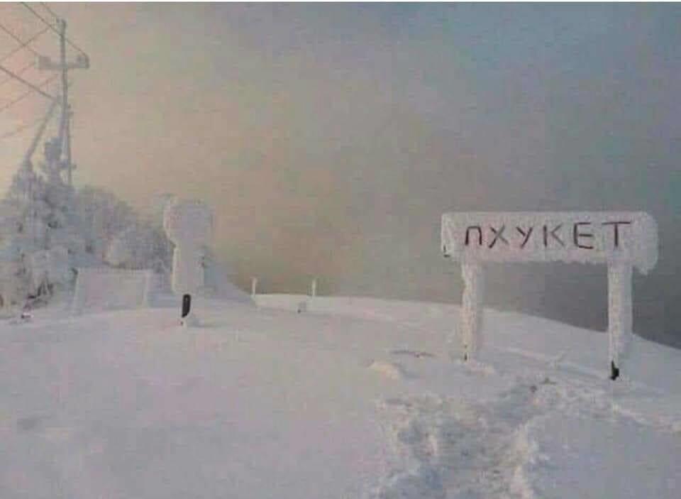 Крепись, Якутия, скоро море!