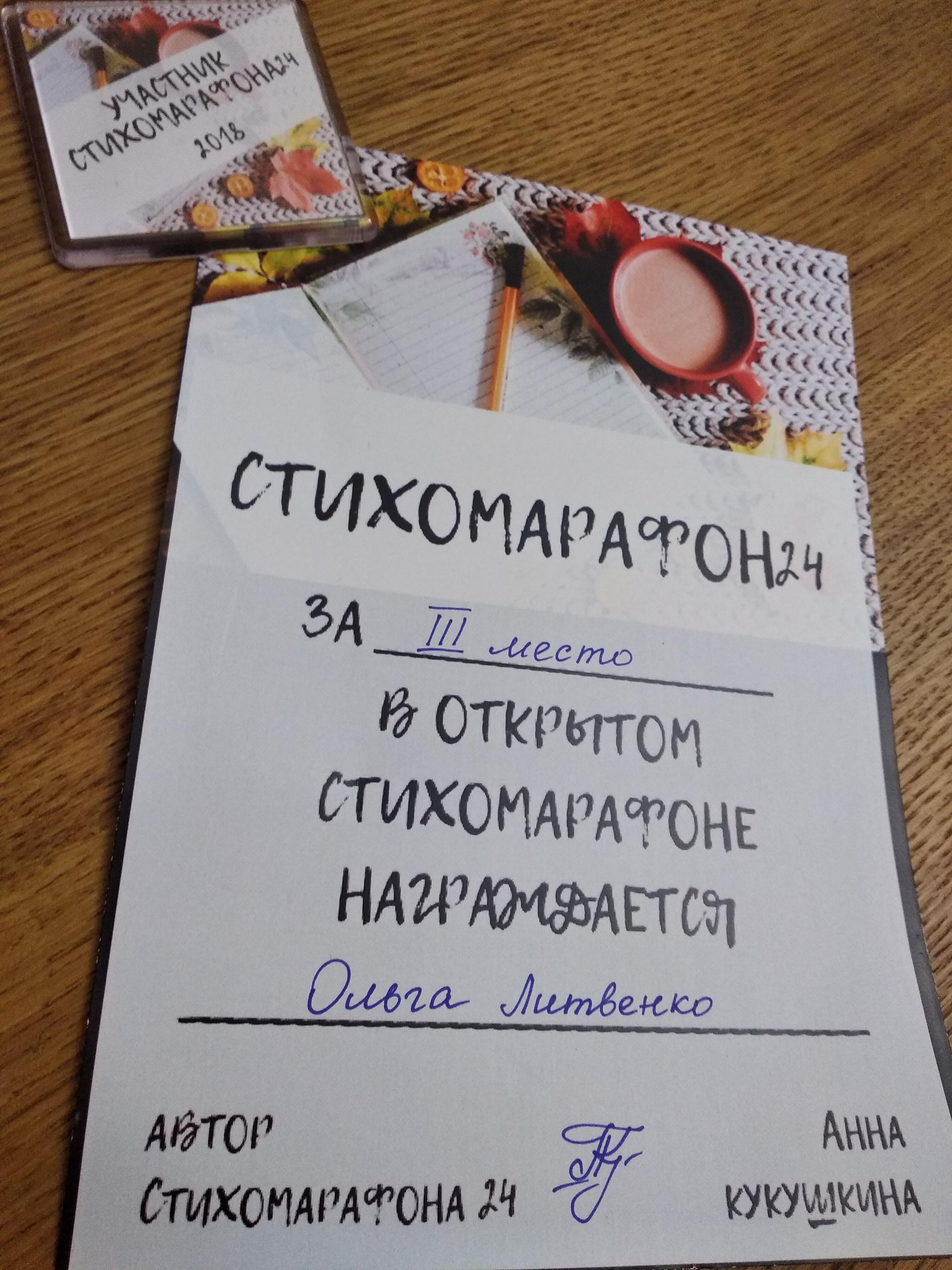 Успеть за восемь недель)