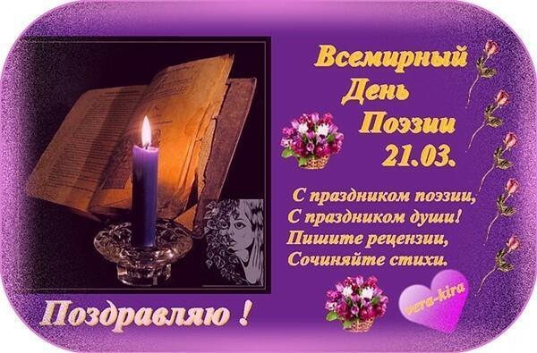 Всемирный День поэзии.