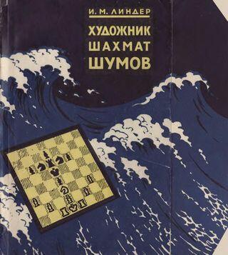 Поэма шахмат