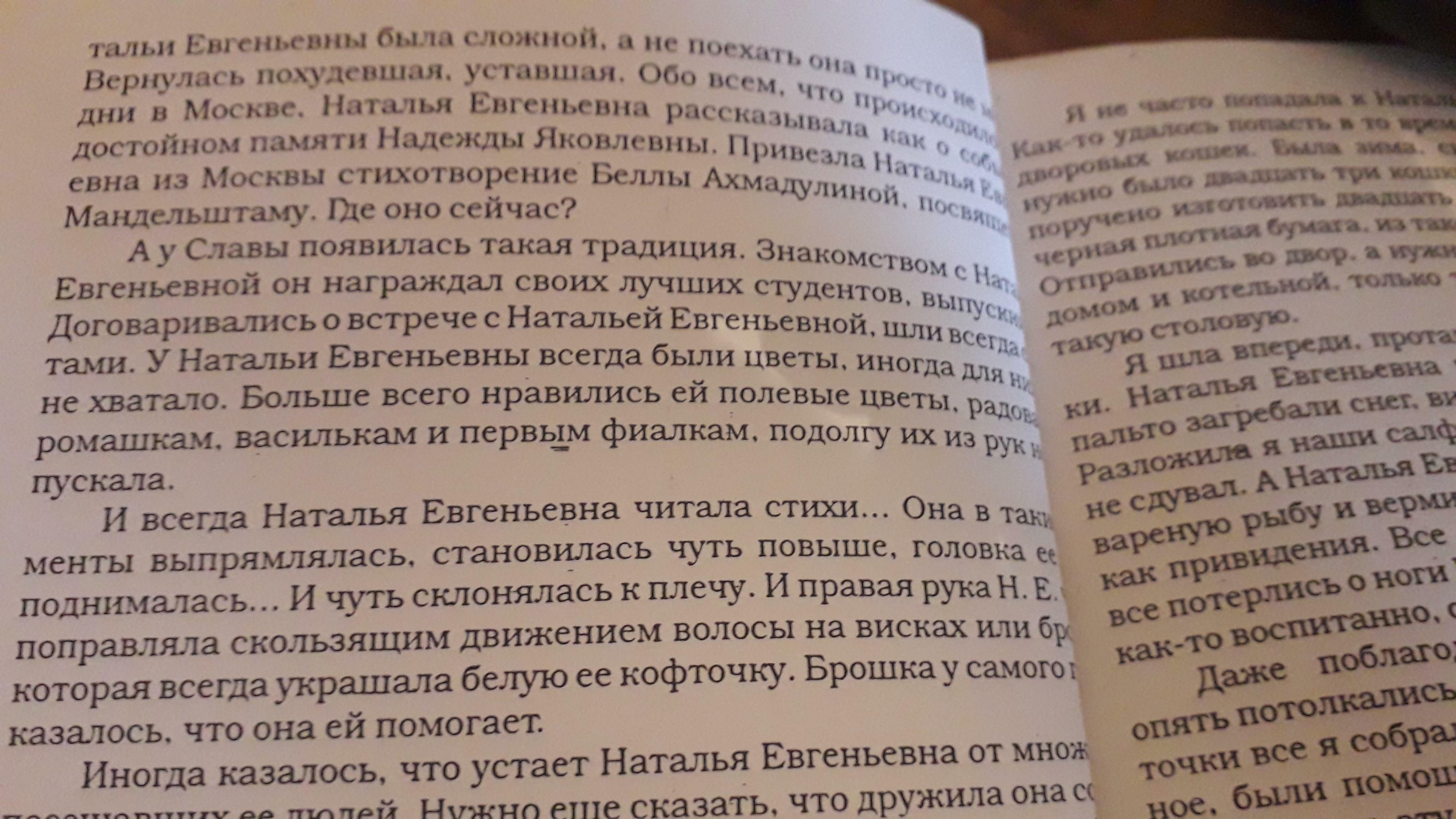 """""""Ясная Наташа"""""""