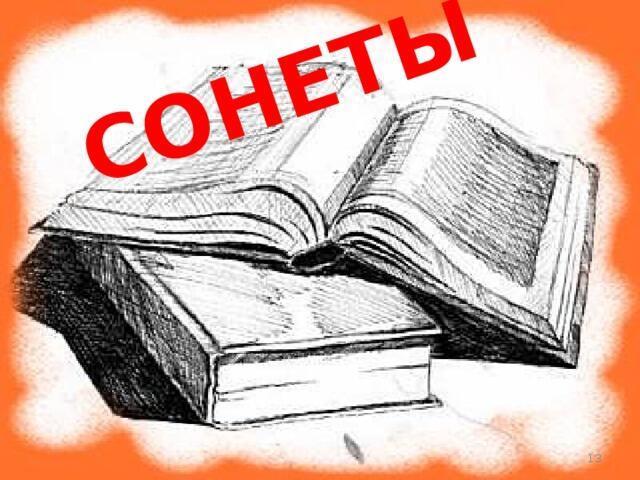 """Итоги конкурса """"СОНЕТ.ПЕРЕВОДЫ"""""""