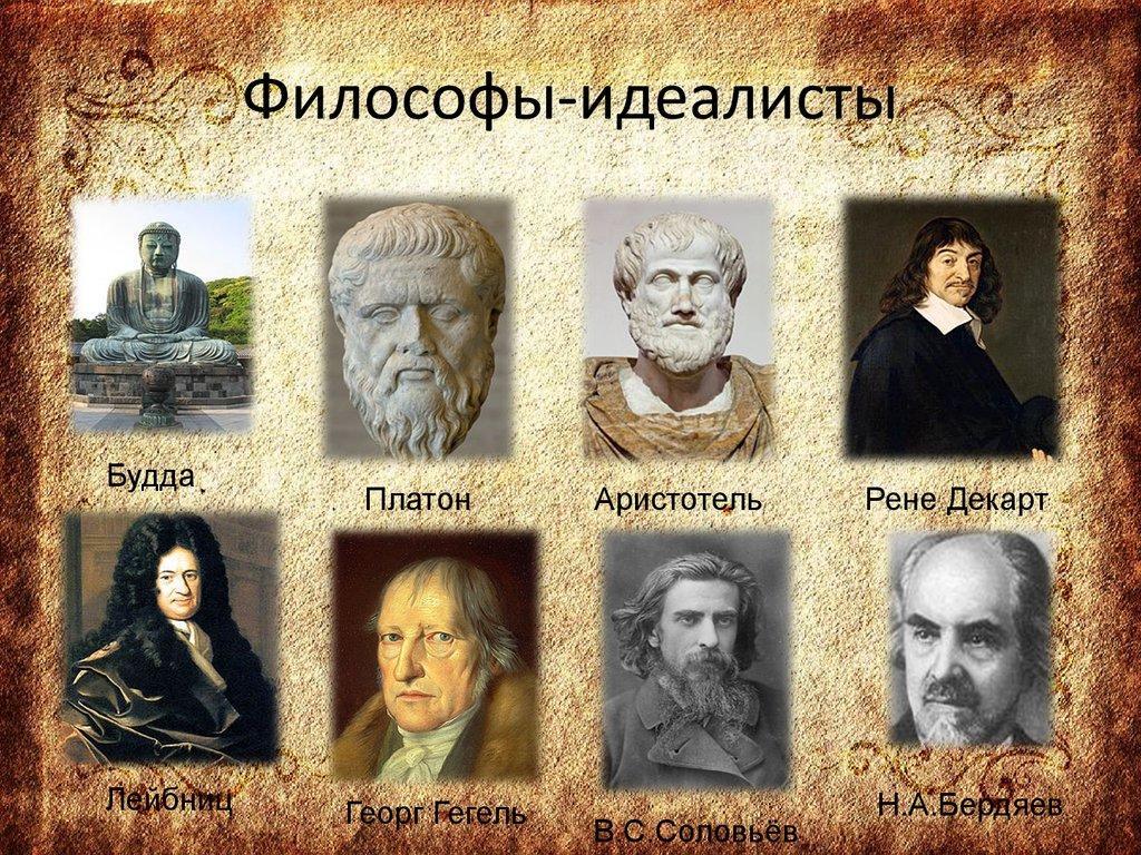 Все философы мира список с фотографиями