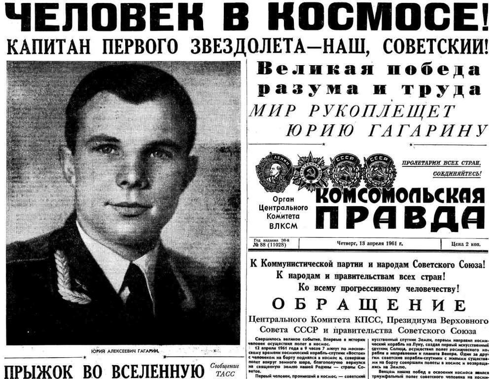 Взлетел в ракете русский парень