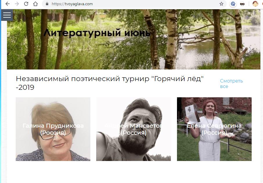 ТвояГлава, Горячий Лёд, Антология