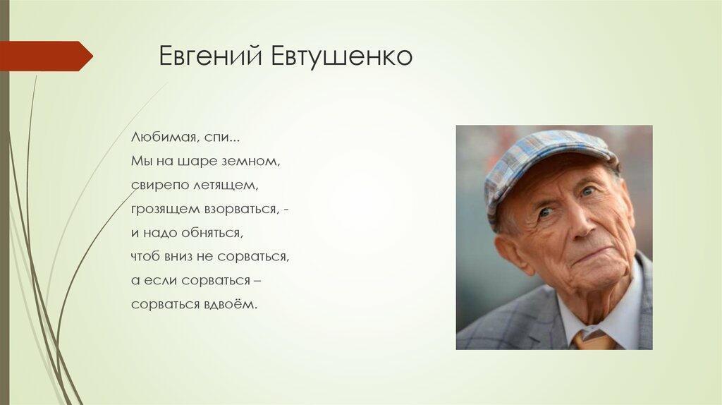 Евгений Евтушенко — Благодарность
