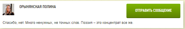 Стихи по-русски (нет, по блату)