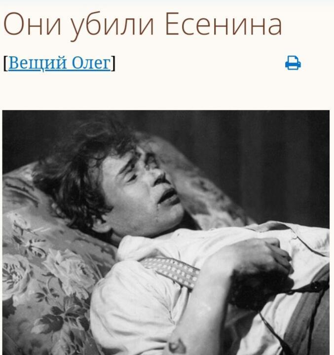 Они убили Серёжу Есенина. Поплачем вместе