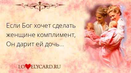 Февраля, цитаты и открытки для дочери