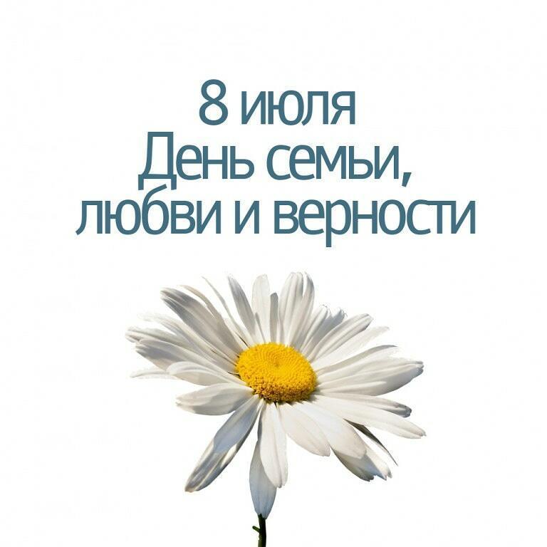 Всероссийский день семьи любви и верности картинки