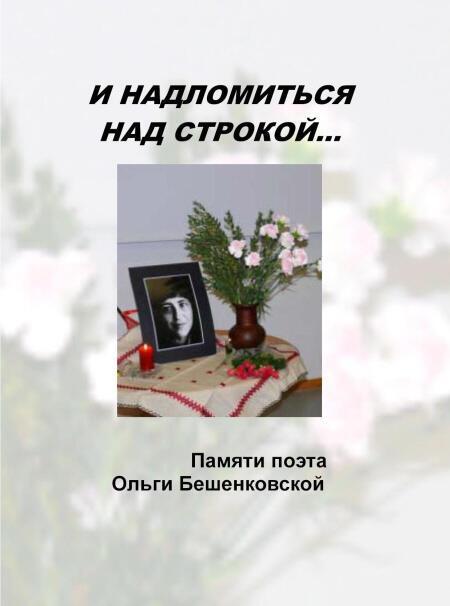 Памяти поэта Ольги Бешенковской