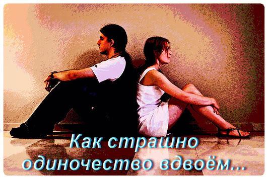 Просто я одна и ты один