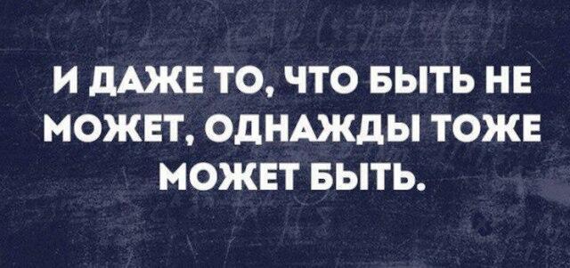Может быть