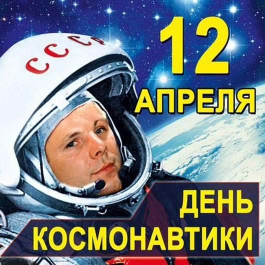 Картинки с 12 апреля с днем космонавтики, первый
