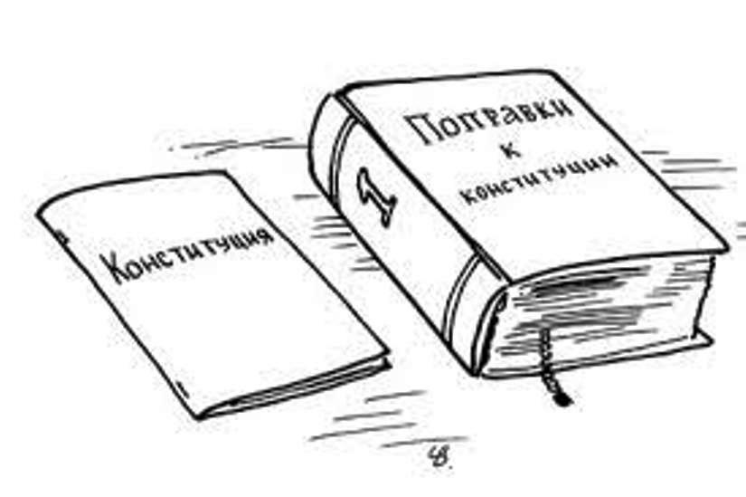 Конституция рф раскраска для детей