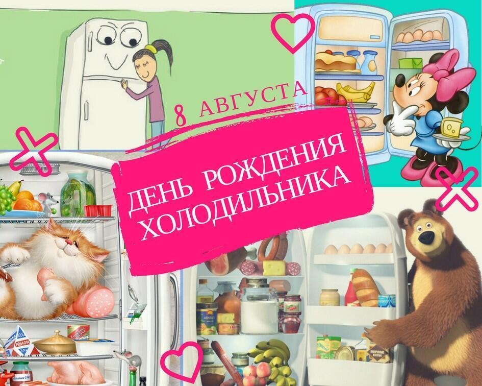 День холодильника открытки, день