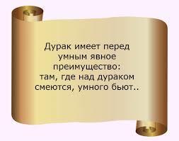 МУДРИЛКИ 16 (Один - молчун. Глубокомыслен как!...)