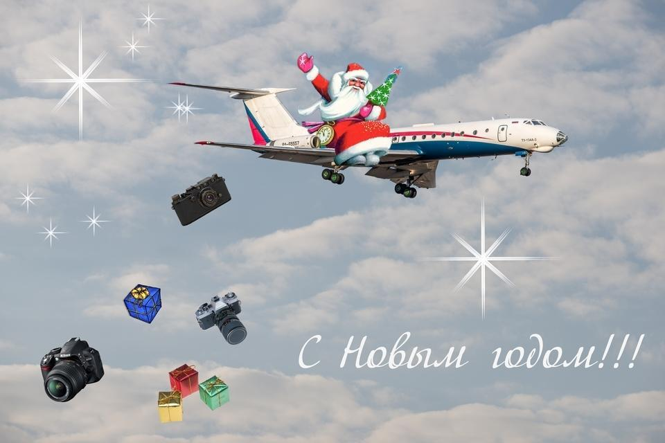 поступали неоднократные поздравления с новым годом другу самолет своим