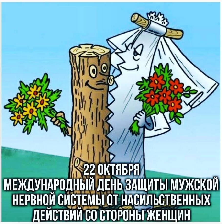 22 октября. Международный день защиты мужской нервной системы от насильственных действий со стороны женщины (Вэшки в календаре)