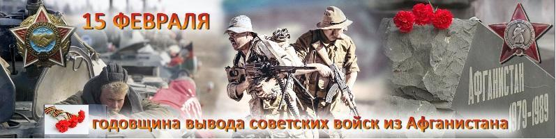 Травма прикольные, открытка 30 лет вывода советских войск из афганистана