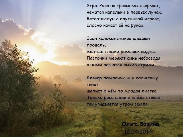 пожелание утра доброго в стихах советских поэтов никотиновой кислоты лучше