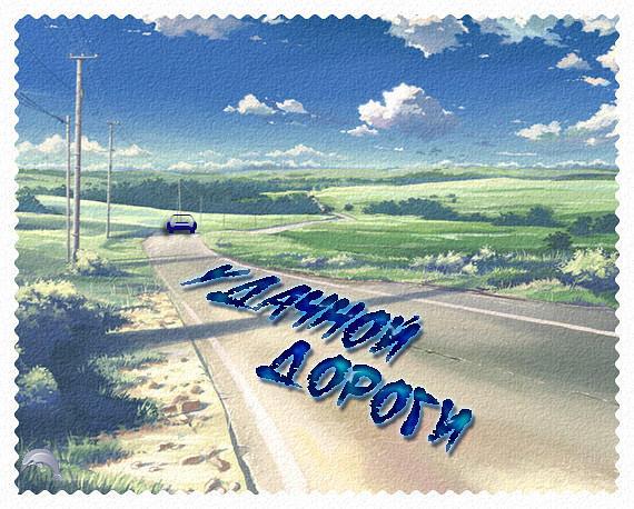 также открытки желаю удачи в дороге редкой