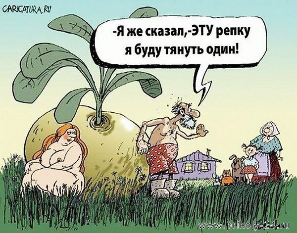 Русская репка порно