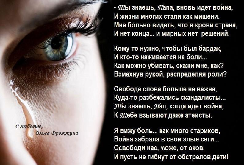 Сильный стих до слез