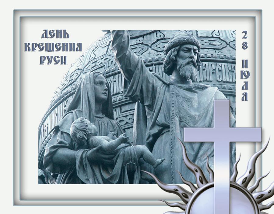 Картинки крещение руси 28 июля, днем