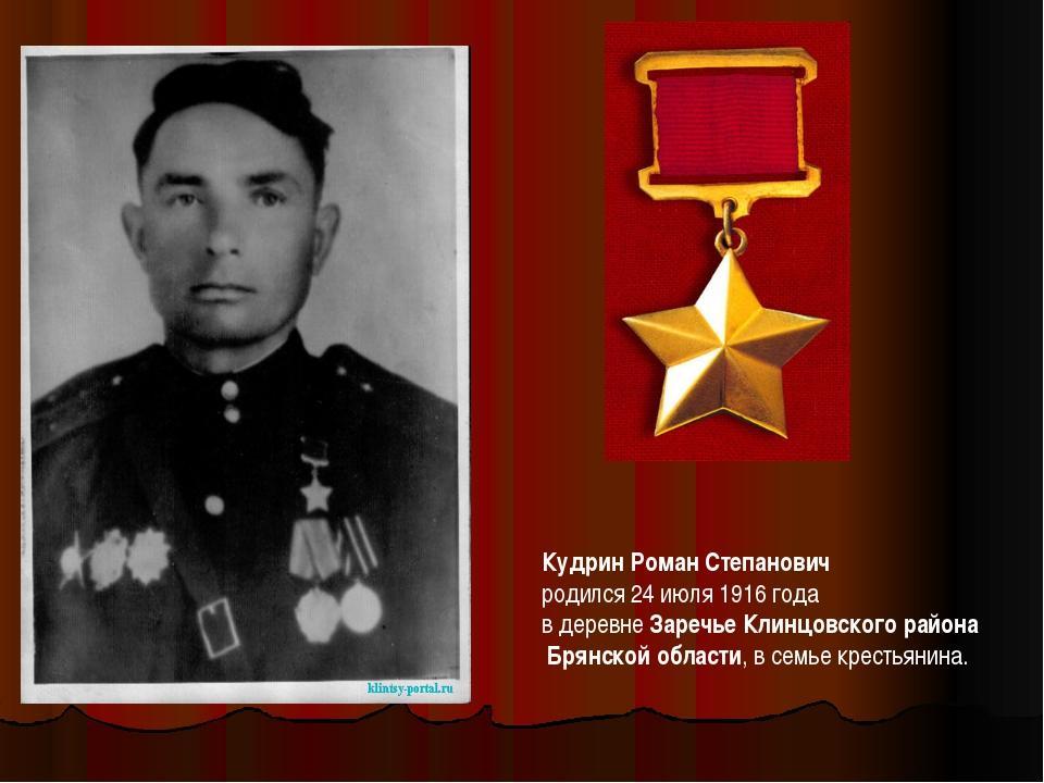 Интервью с капитаном  Кудриным  Романом Степановичем