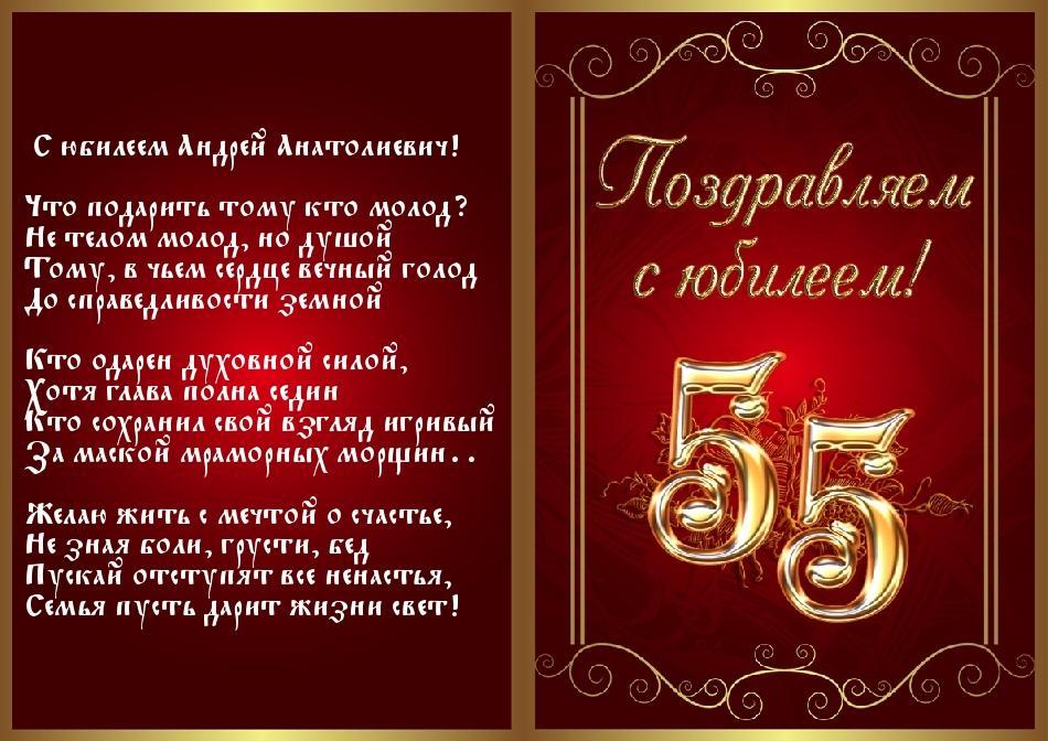 Поздравить сергея с юбилеем 55 лет