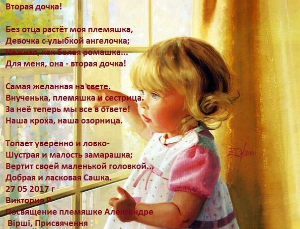 Стихи про двух дочек короткие и красивые