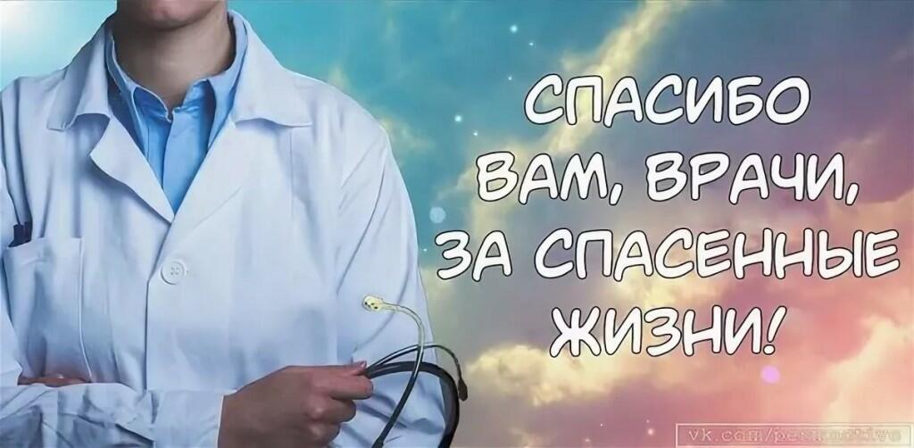 Красивая картинка доктору в благодарность, день рождения женщины