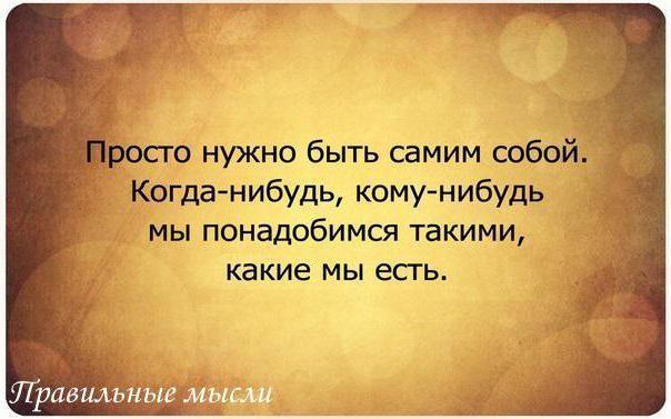 Очень важно  остаться собой… (философия)