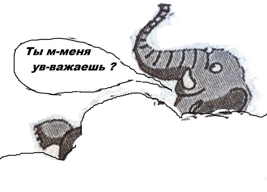 """""""СЛОН  ТЫ  МОЙ  УПАВШИЙ..."""""""