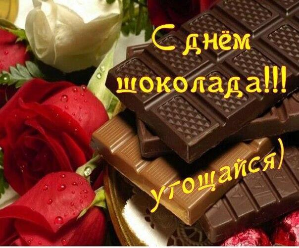 раз славой стихи про шоколадку пожелания хватит