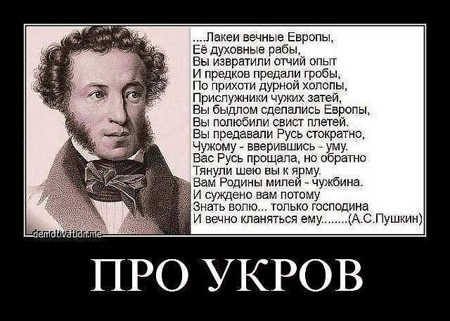пушкин стихи про россию листовок