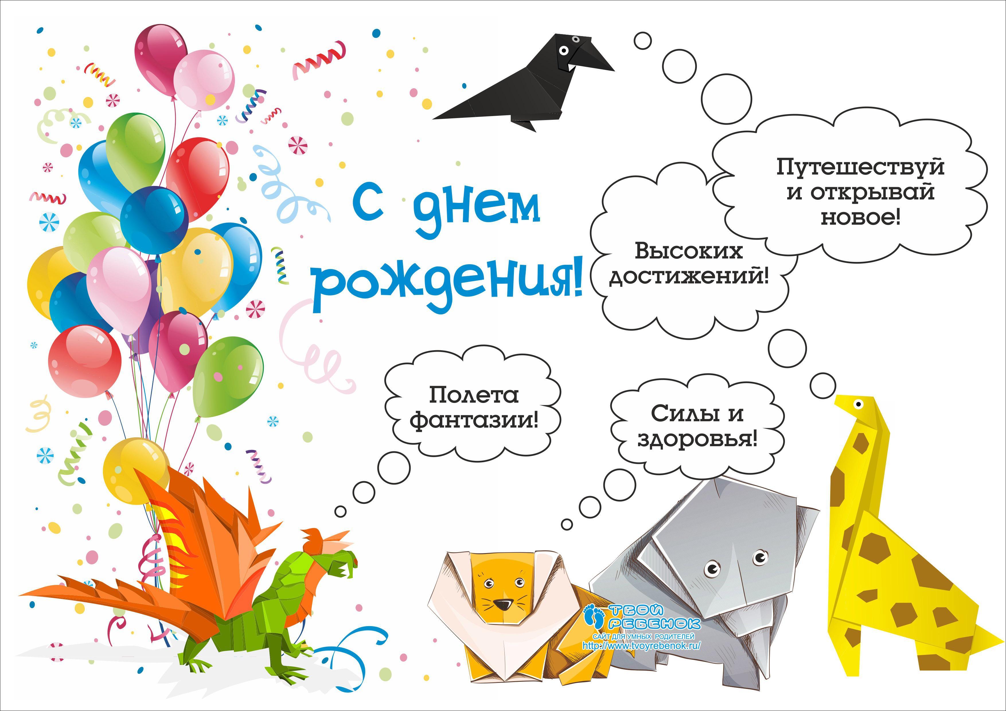 Оригинальное и короткое поздравление с днем рождения