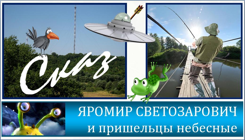 Яромир Светозарович и пришельцы небесные (02)