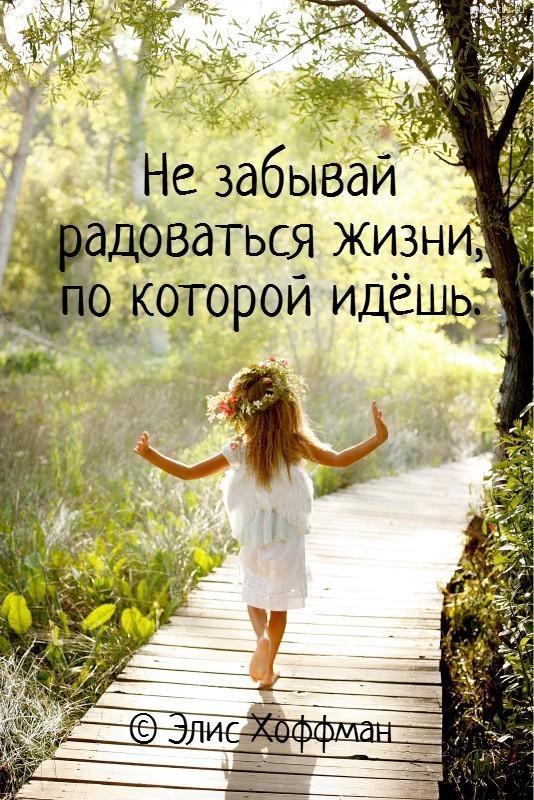 Постарайтесь счастливыми быть.