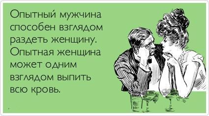 neopitnaya-maska-i-opitniy-paren