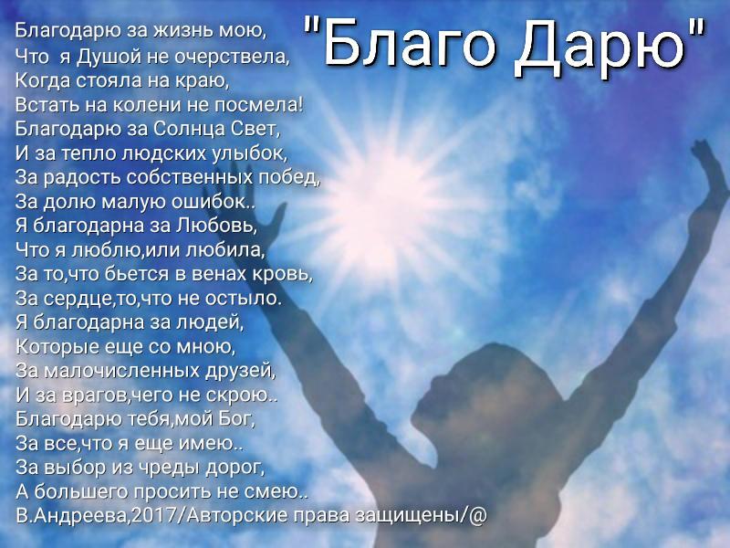 Стих всех тебе благ