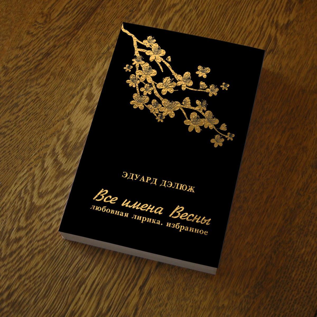 """книга моих стихов """"Все имена Весны"""""""