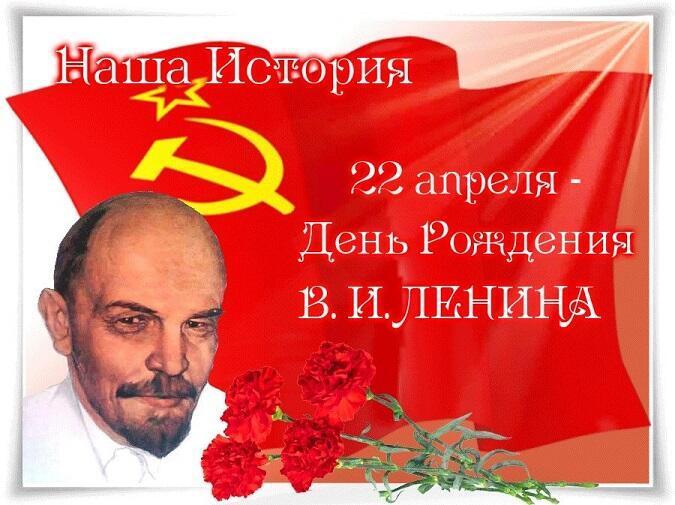 150 лет Ленину!