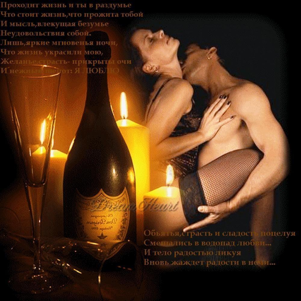 секс и виски слова
