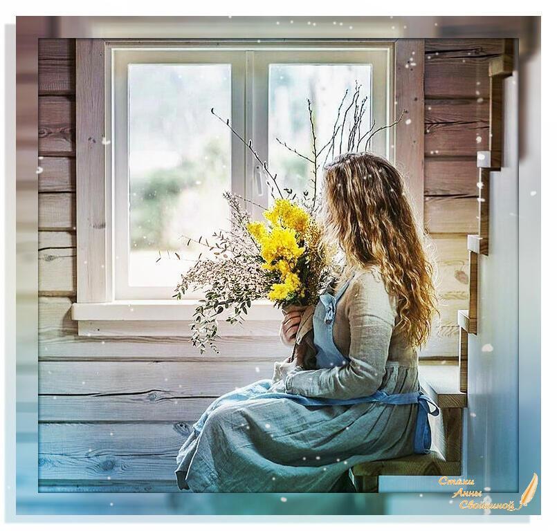 Открытки жду у окна