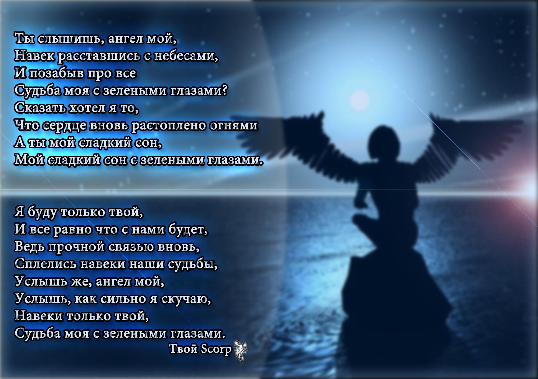 Картинки со стихами ангела, поцелуй для девушки