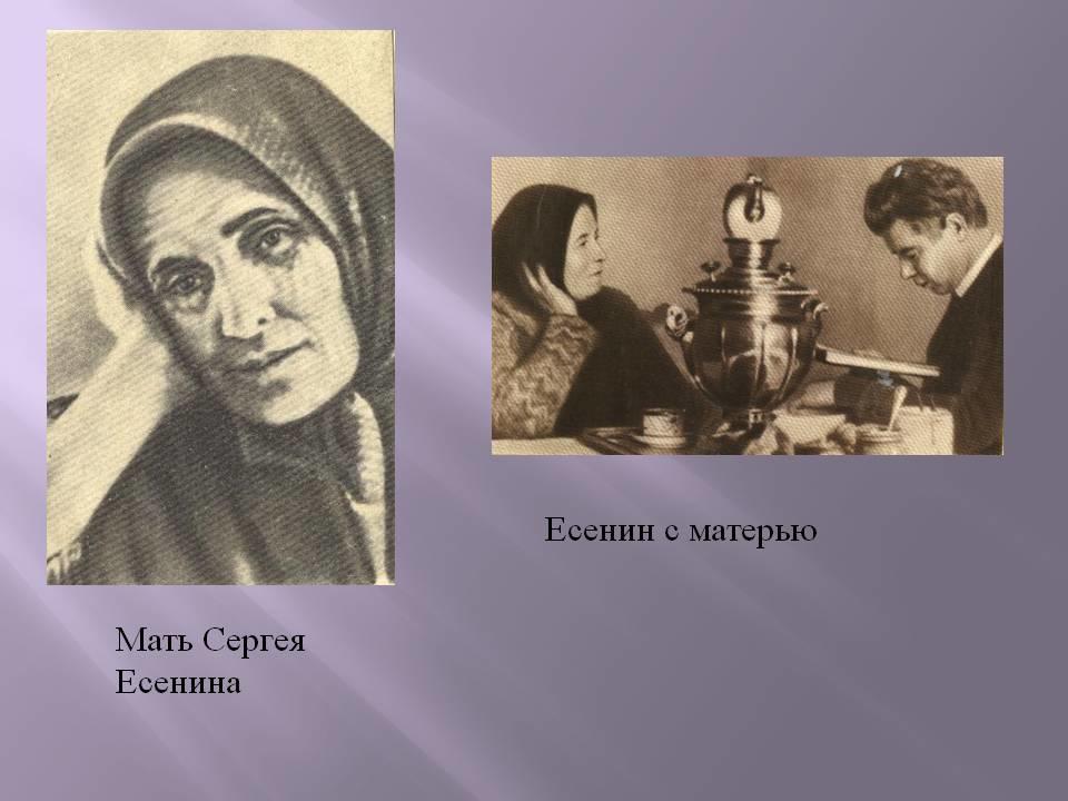 Сергей Есенин. Письмо матери