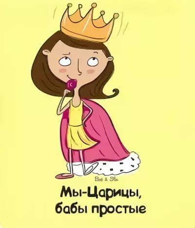 Открытка, смешные картинки про цариц